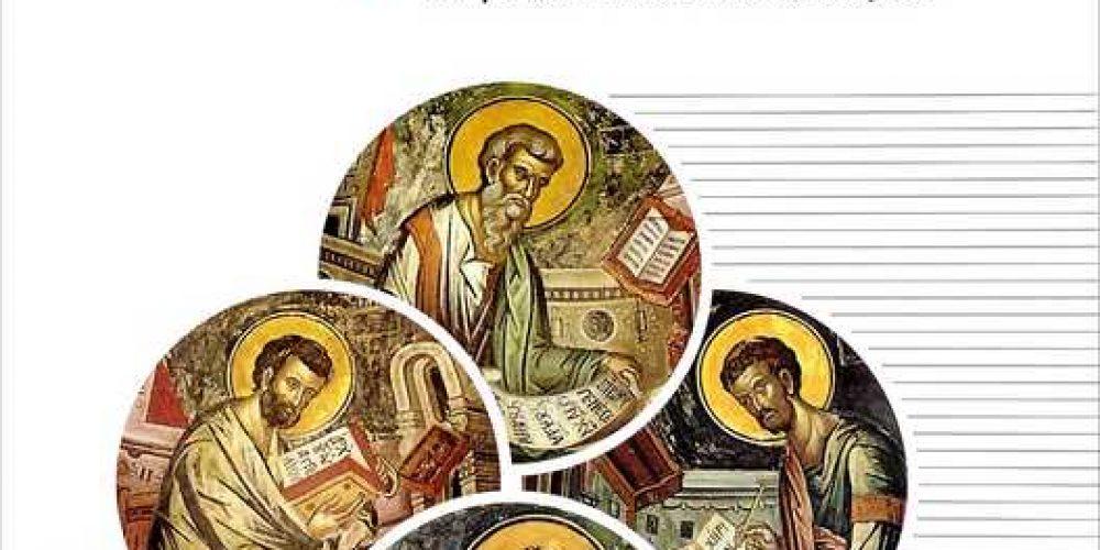 План занятий по курсу онлайн-школы «Четвероевангелие»