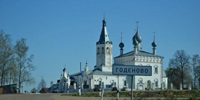 Приглашаем в паломничество в Годеново