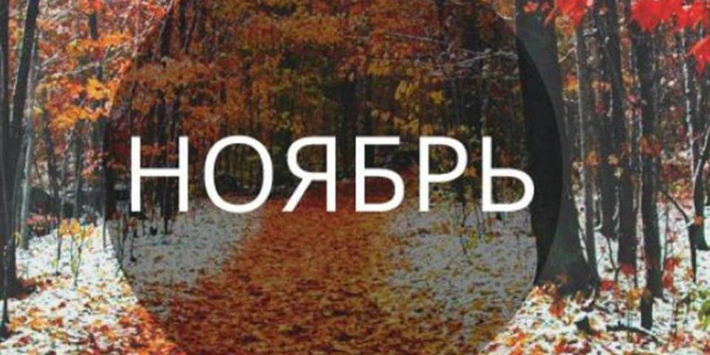Расписание богослужений на ноябрь 2020